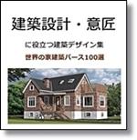 建築設計・意匠に役立つ建築デザイン集