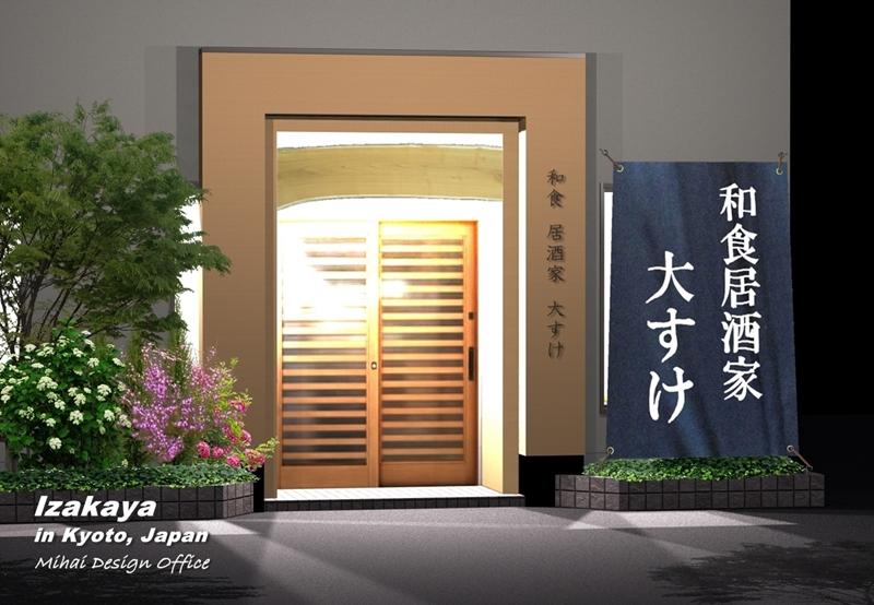 京都の居酒屋外観パース