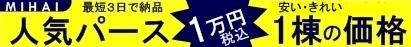 人気の1万円外観パース