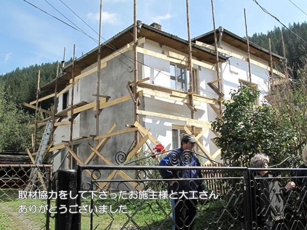 ヨーロッパの注文住宅新築工事