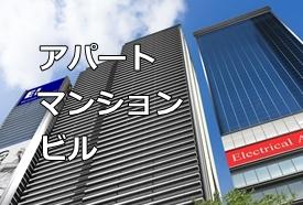 アパート・マンション・オフィスビル・建築パース